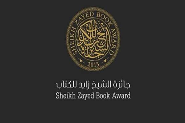 نامزدهای نهایی جایزه کتاب شیخ زاید معرفی شدند