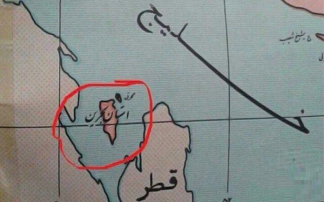 جدایی بحرین از ایران