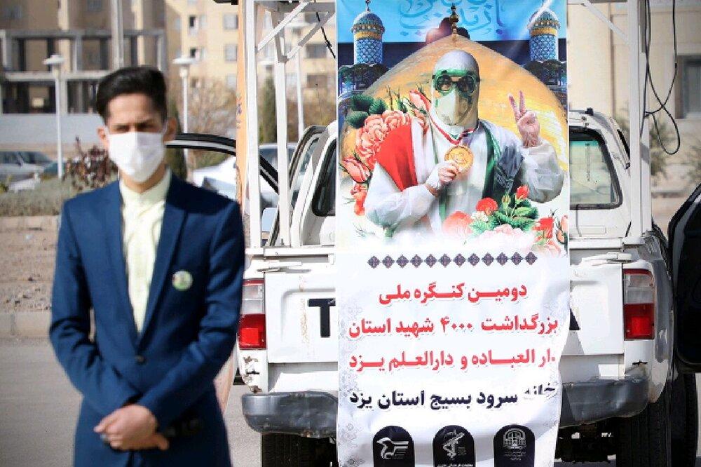 """طرح ملی """"سپاس از مدافعان سلامت"""" در یزد آغاز شد"""