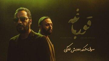 دانلود قسمت ششم سریال قورباغه + تیزر و لینک تماشا