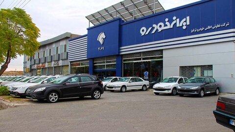 نتایج قرعه کشی ایران خودرو فروش فوق العاده مرحله پانزدهم + قیمت قطعی و جزییات (۱۵ فروردین)