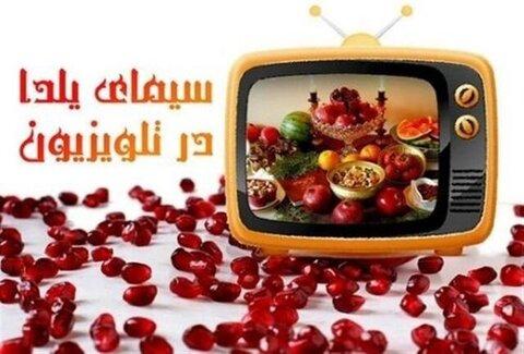 برنامههای ویژه تلویزیون برای شب یلدا