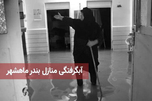 آبگرفتگی منازل بندر ماهشهر