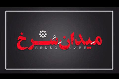 «میدان سرخ» ۲۶ شهریور منتشر میشود