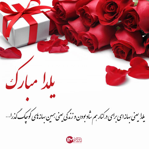 تبریک شب یلدا ۹۹ + اس ام اس و عکس (بخش دوم)