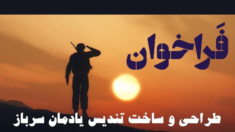 تندیس سرباز ساخته میشود/ شرکت در فراخوان تا ۳۰ بهمن