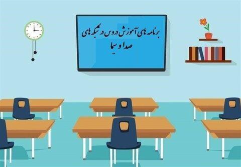 جدول زمانی آموزش تلویزیونی دانشآموزان پنجشنبه ۴ دی