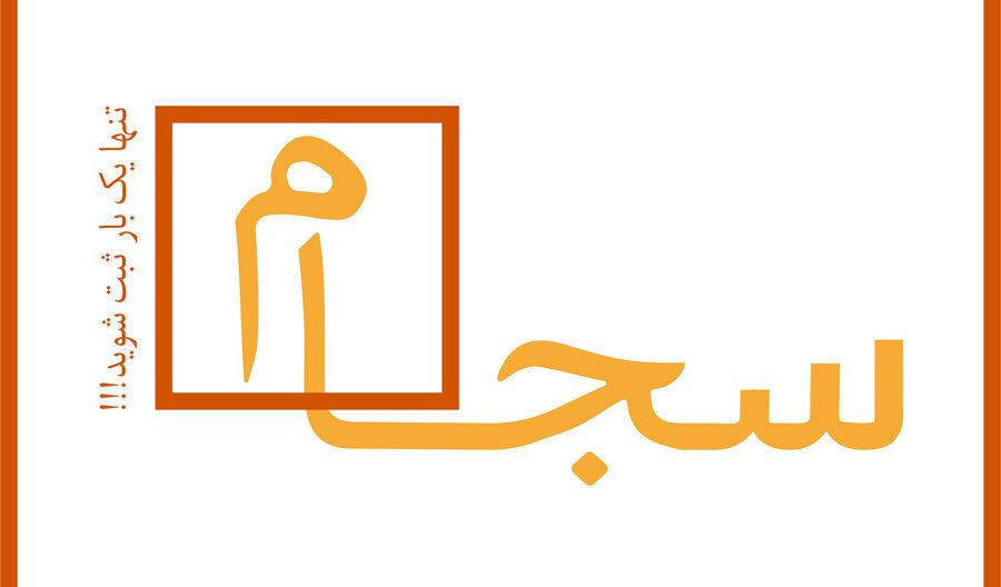 احراز هویت بیش از ٩٩ هزار سهامدار در سامانه سجام