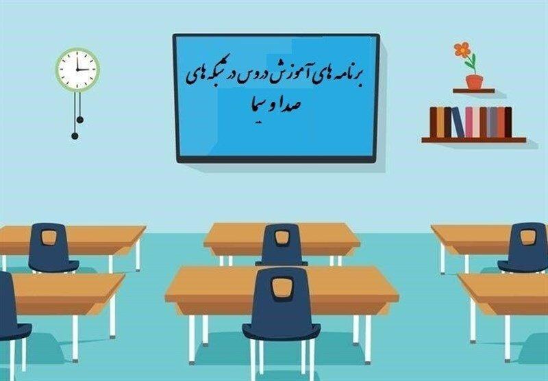 جدول زمانی آموزش تلویزیونی دانشآموزان دوشنبه اول دی