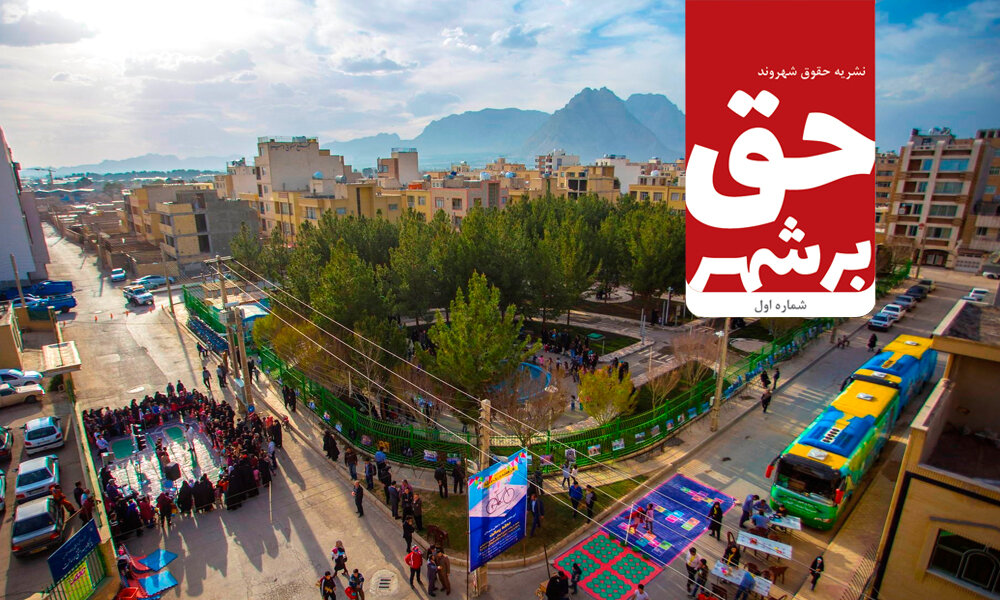 """ویژه نامه """"حق بر شهر"""" منتشر شد"""