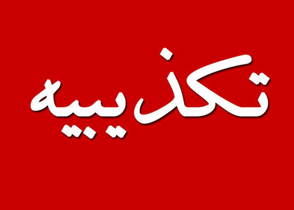 شهردار اصفهان هیچ واکسنی دریافت نکرده است