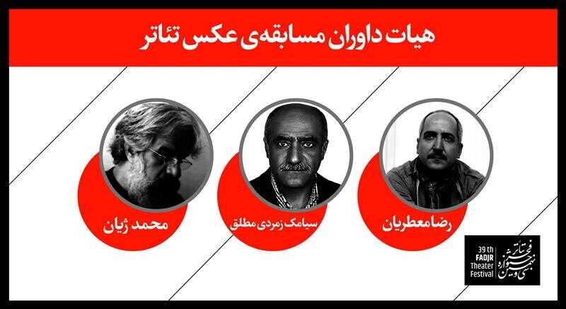 معرفی داوران مسابقه عکس تئاتر جشنواره تئاتر فجر