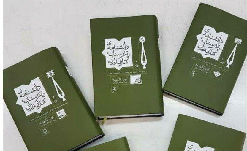 کتاب دانشنامه تبرستان و مازندران رونمایی شد