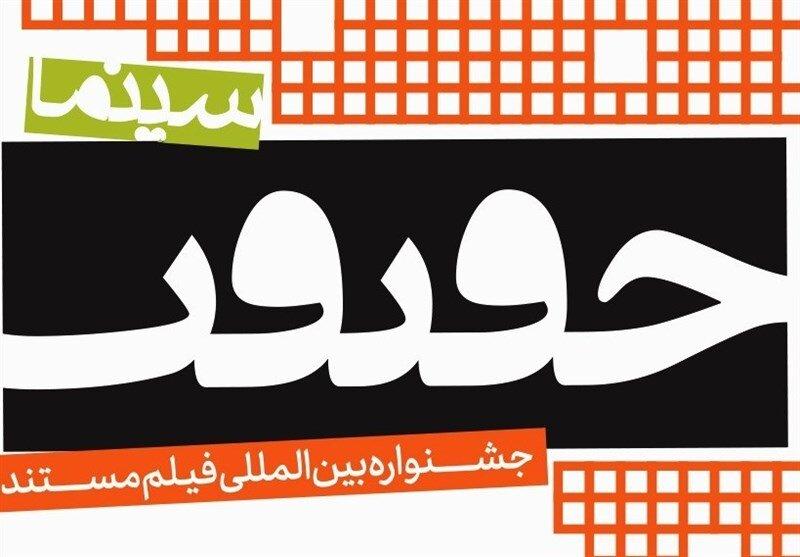 اعلام نامزدهای مسابقه ملی چهاردهمین جشنواره سینماحقیقت