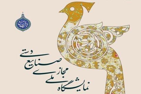 رونمایی از اولین نمایشگاه ملی مجازی صنایعدستی