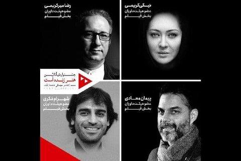 معرفی داوران جشنواره هنر زنده است