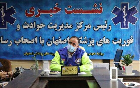 افزایش ۳۰ درصدی ماموریتهای اورژانس در ایام کرونا/گازگرفتگی ۲۱۵ نفر در اصفهان