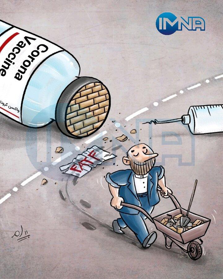 FATF مانع خرید واکسن کرونا