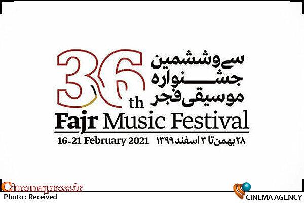 معرفی داوران جایزه ترانه جشنواره موسیقی فجر