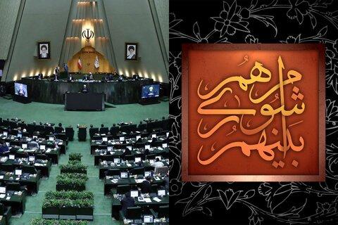 چرا مجلس دنبال کاهش اختیارات پارلمان شهری است؟