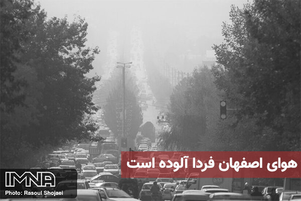 هوای اصفهان فردا آلوده است