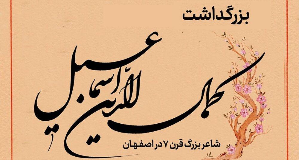 خلاق المعانی اصفهان احیا میشود