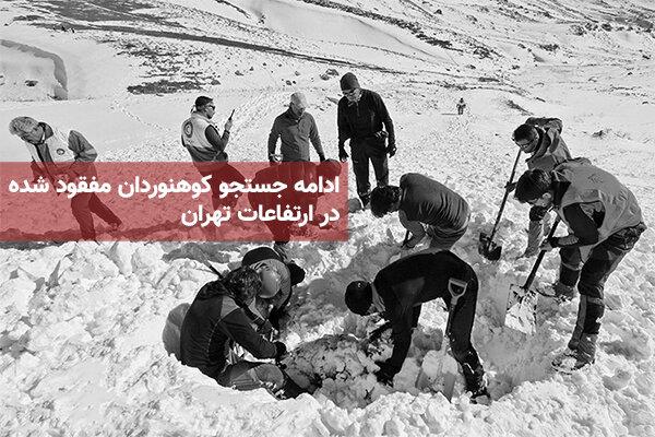 ادامه جستجو کوهنوردان مفقود شده در ارتفاعات تهران
