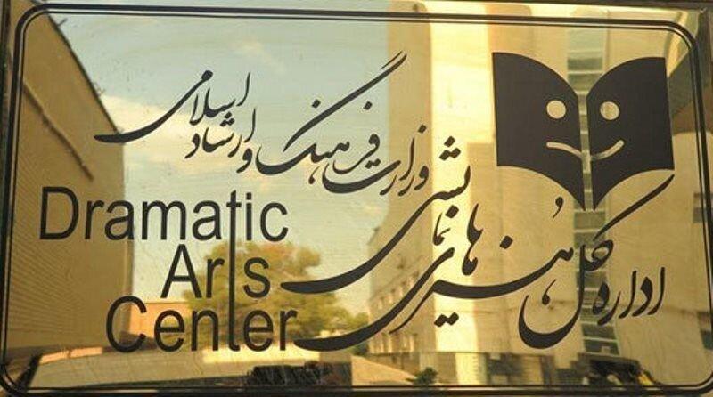 تمامی جشنوارههای تئاتری نیاز به اخذ مجوز دارند