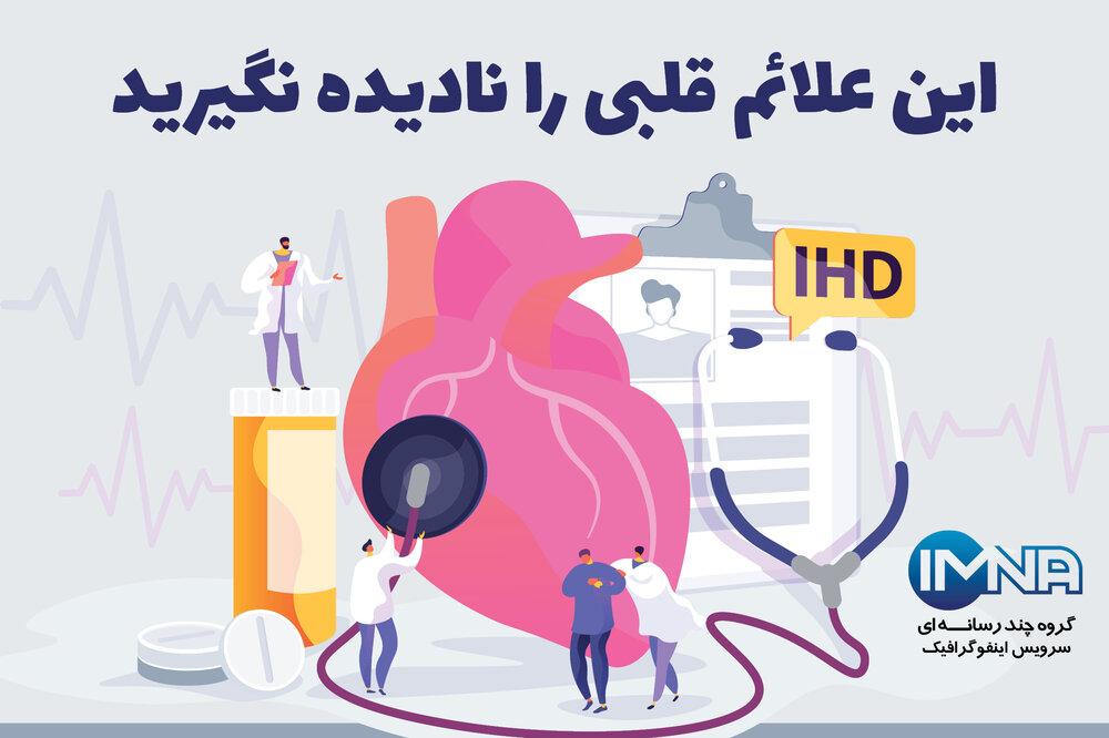 این علائم قلبی را نادیده نگیرید/اینفوگرافیک