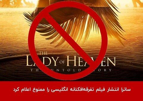 ساترا انتشار فیلم بانوی بهشت را ممنوع اعلام کرد