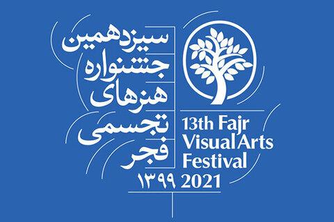 جشنواره تجسمی فجر ۳۰ بهمن به پایان میرسد