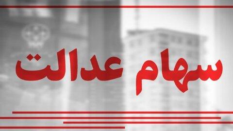 ارزش سهام عدالت امروز ۱ فروردین ۹۹ + اخبار