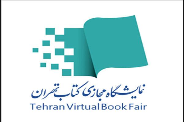 فروش ۶۸۰ هزار نسخه کتاب در نخستین نمایشگاه مجازی