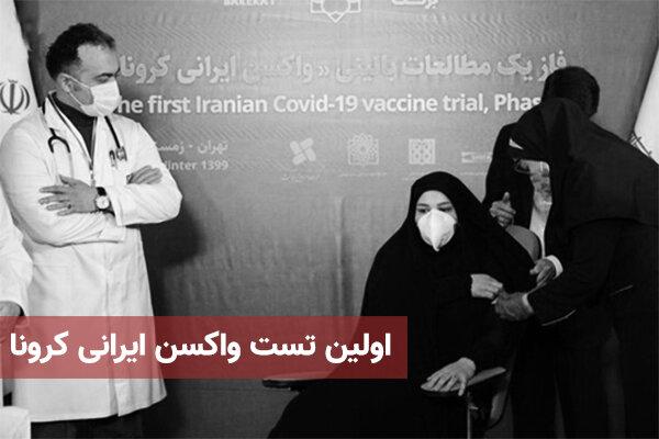 اولین تست واکسن ایرانی کرونا
