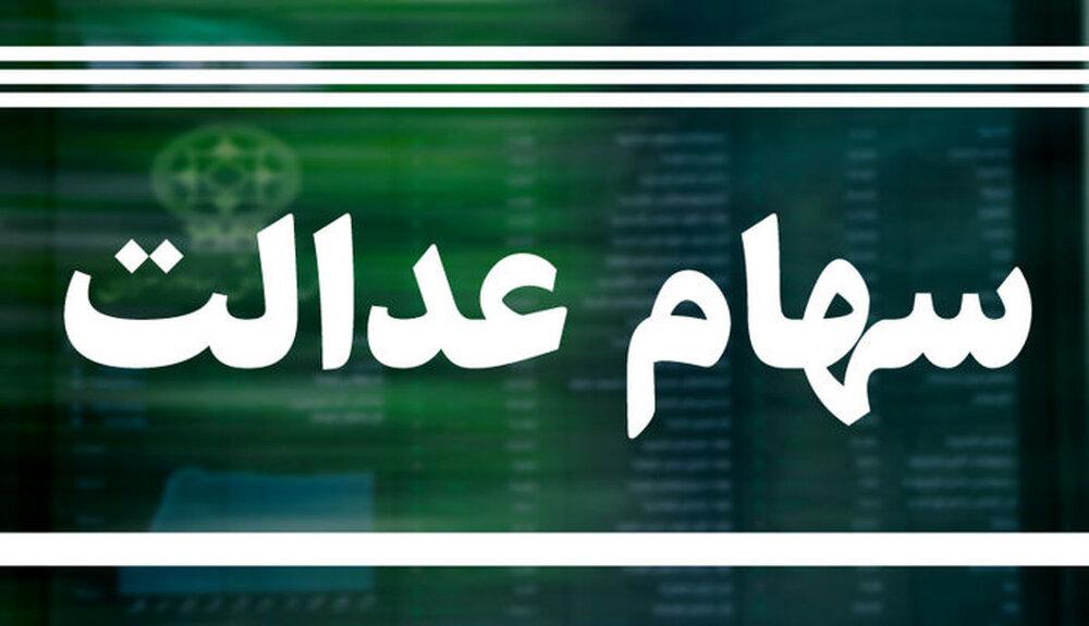 ارزش سهام عدالت امروز ۲۵ اسفند ۹۹ + اخبار