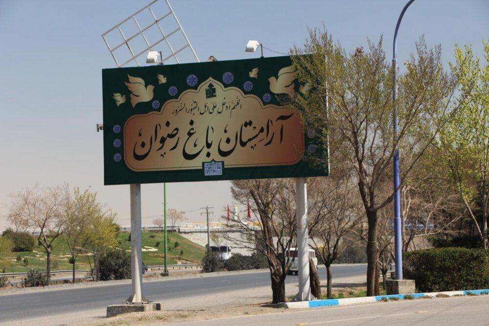 آنچه در یک سال کرونایی بر باغ رضوان اصفهان گذشت