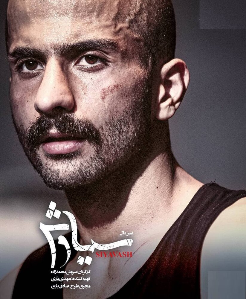 گریم متفاوت علیرضا جعفری در سریال سیاوش + عکس