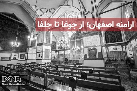 ارامنه اصفهان؛ از جوغا تا جلفا