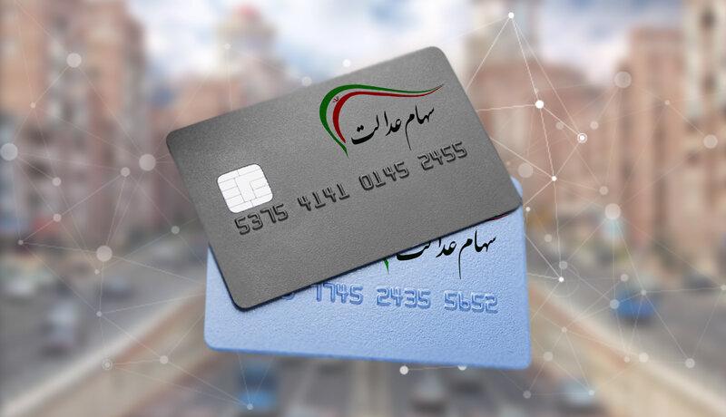 ارائه کارت اعتباری به سهامداران عدالت