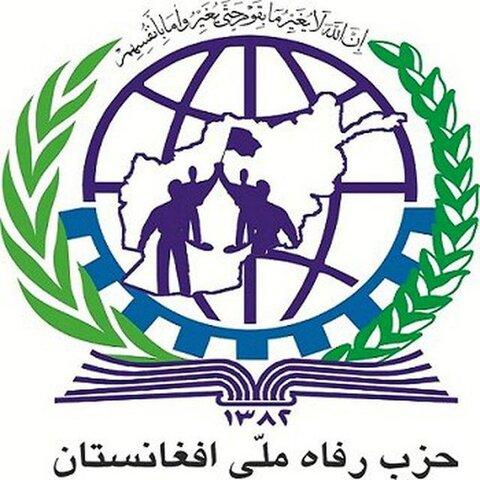 بیانیه حزب رفاه ملی افغانستان به مناسبت سال نو و اولین سالگرد شهید سلیمانی