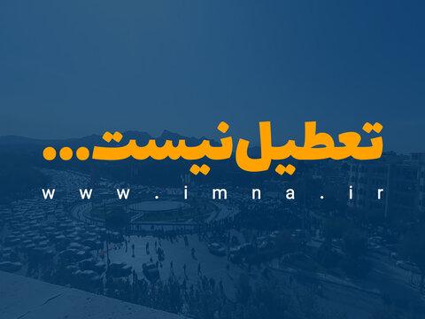 اصفهان تعطیل نیست