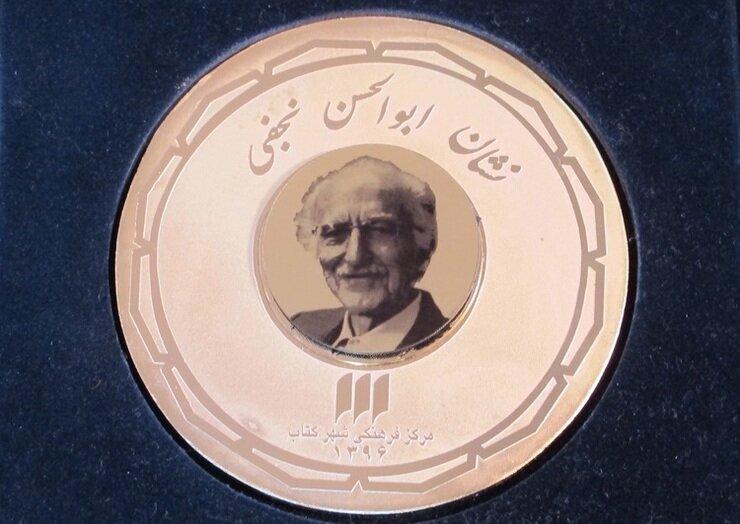 معرفی نامزدهای جایزه ابوالحسن نجفی