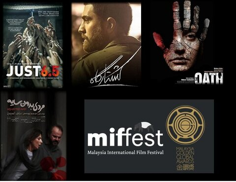 جشنواره فیلم مالزی میزبان ۴ فیلم ایرانی می شود