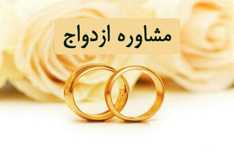 مراکز مشاوره ازدواج و خانواده به ۵۰۰ مرکز افزایش مییابد