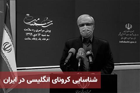 شناسایی کرونای انگلیسی در ایران