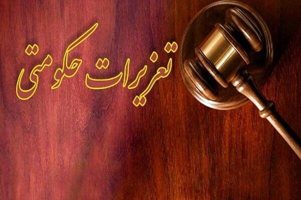 عفو و تخفیف ۳۸۸ محکوم تعزیرات حکومتی با موافقت رهبری