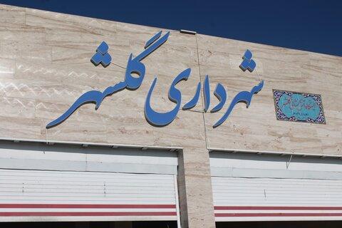 بودجه ۱۴۰۰ شهرداری گلشهر تقدیم شورای شهر شد