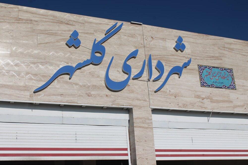 تکمیل طرح تفصیلی شهر گلشهر تا دو ماه آینده