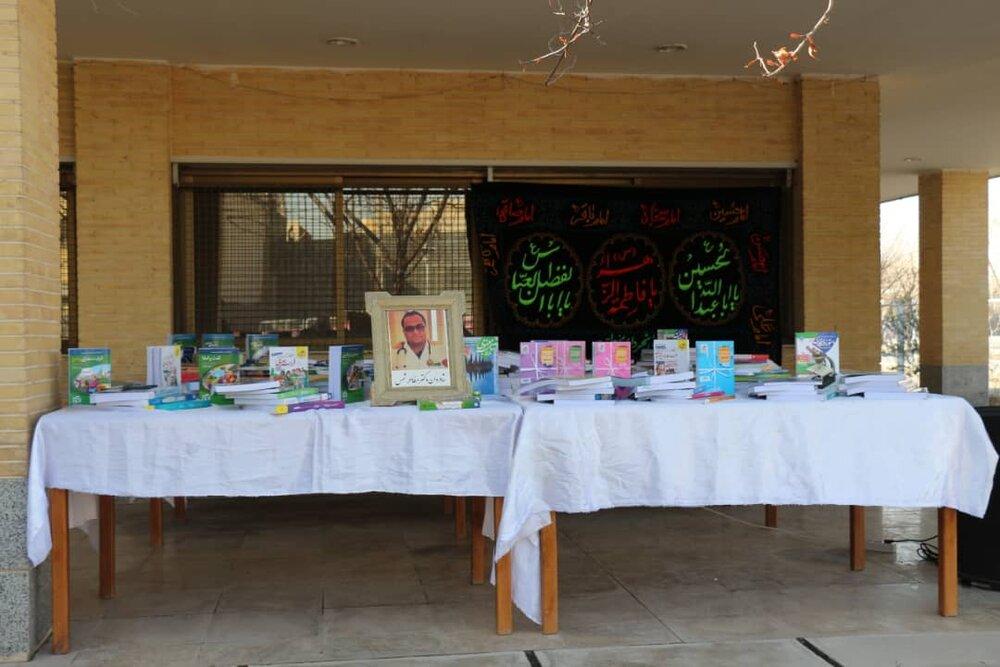 """اهدای ۱۷۰ جلد کتاب به کتابخانه """"درخشان"""" توسط شهید مدافع سلامت"""