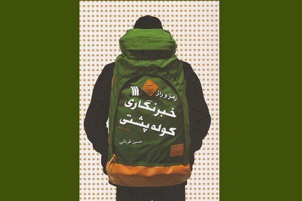 کتاب «رمز و راز خبرنگاری کولهپشتی» به چاپ سوم رسید